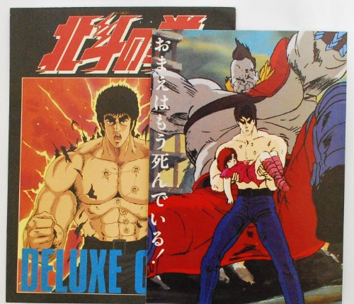 北斗の拳 デラックスカード 「おまえはもう死んでいる!」