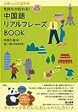 気持ちが伝わる! 中国語リアルフレーズBOOK (CD付) (CD BOOK)