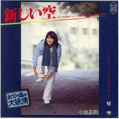新しい空/小出正則【1979年】