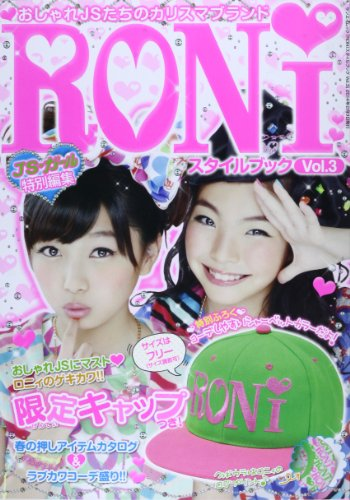 RONi 2013年Vol.3 大きい表紙画像