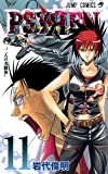 PSYREN-サイレン- 11 (ジャンプコミックス)