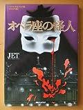 オペラ座の怪人 / Jet のシリーズ情報を見る