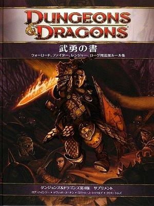 武勇の書 (ダンジョンズドラゴンズ第4版 サプリメント)