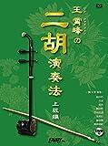 王霄峰(ワンシャオフォン)の二胡演奏法~上級編~ 劉天華 曲集 [教則DVD付き]