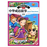 img - for Chinese idiom stories - the first book for Chinese students (Chinese Edition) book / textbook / text book