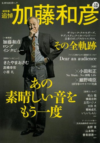 文藝別冊 加藤和彦 あの素晴しい音をもう一度