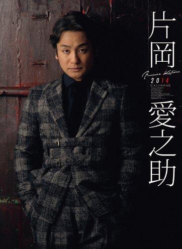 片岡愛之助 カレンダー 2014年
