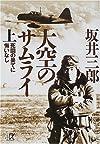 大空のサムライ(上) 死闘の果てに悔いなし (講談社プラスアルファ文庫)