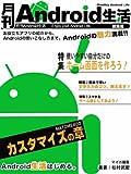 月刊Android生活総集編02 カスタマイズの章 (マイカ文庫)