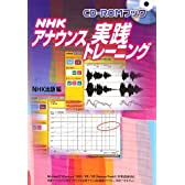 NHK アナウンス 実践トレーニング CD-ROM付 (CD-ROMブック)