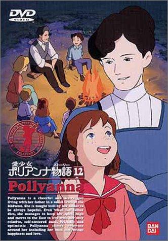 愛少女ポリアンナ物語(12) [DVD]