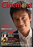 Cinem@rt シネマート vol.5 (5)