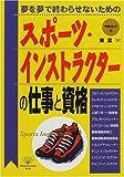 スポーツ・インストラクターの仕事と資格—夢を夢で終わらせないための (DO BOOKS)