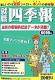 就職四季報 2009年版 (2009)