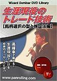 DVD 生涯現役のトレード技術 【銘柄選択の型と検証法編】