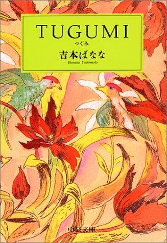 TUGUMI(つぐみ) (中公文庫)吉本 ばなな