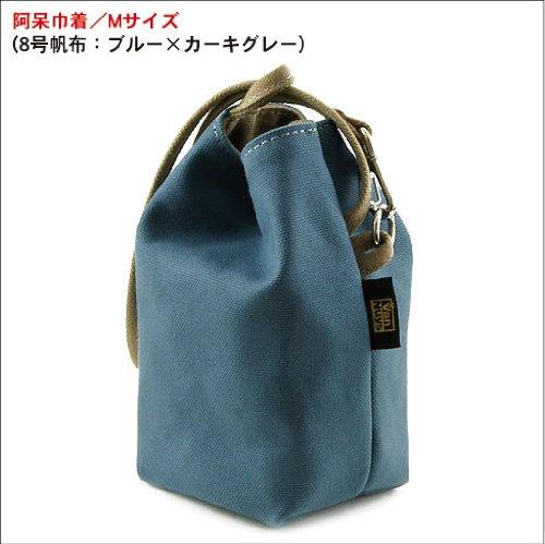 阿呆巾着/8号帆布/Mサイズ(ブルー×カーキグレー)