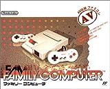 ファミリー コンピュータ<BR>(AV仕様 ファミコン)