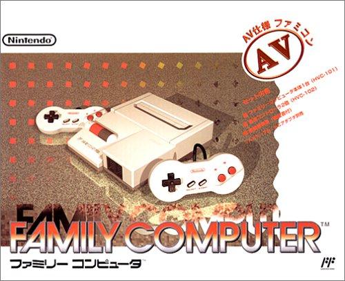 ファミリー コンピュータ(AV仕様 ファミコン)【メーカー生産終了】