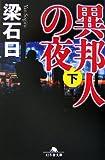異邦人の夜〈下〉 (幻冬舎文庫)