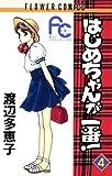 はじめちゃんが一番!(4) (フラワーコミックス)
