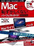 Macユーザーとして恥ずかしくないパーフェクトガイド 最終保存版【CD-ROM&小冊子付き】 (LOCUS MOOK)