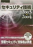 セキュリティ技術〈2003~2004〉 (専門分野シリーズ)