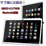 [Origin] 7インチ クアッドコアタブレット キーボードケース付き Wi-Fi  DDR3 512MB 内臓メモリ8GB Bluetooth内臓 日本語対応 Playストア対応 K8033SET ホワイト