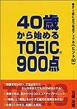 40歳から始めるTOEIC900点―すぐ役に立つ得点アップのヒント60