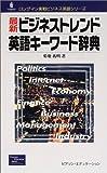 最新ビジネストレンド英語キーワード辞典 (ロングマン実戦ビジネス英語シリーズ)