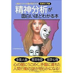精神分析が面白いほどわかる本―人間のアブナイ本能が見えてくる絵解き入門書