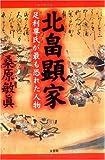 北畠顕家—足利尊氏が最も恐れた人物