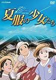 Image de 夏服の少女たち [DVD]