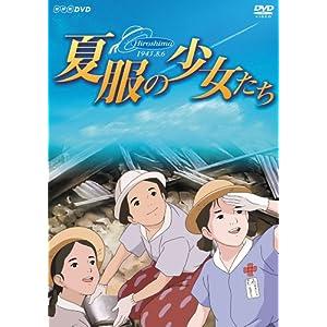 夏服の少女たち [DVD]