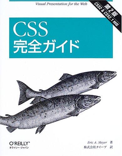 CSS完全ガイド 第2版