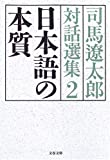 日本語の本質―司馬遼太郎対話選集〈2〉 (文春文庫)