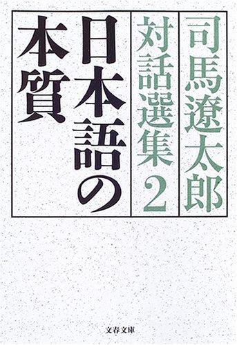 日本語の本質