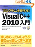 �v���O��������낤!  MS VISUAL C++ 2010 ��� (MSDN�v���O���~���O�V���[�Y)