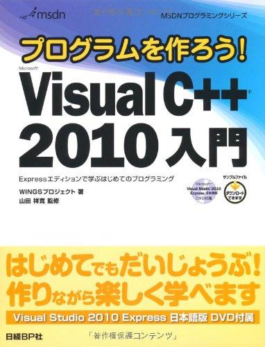 プログラムを作ろう! Microsoft Visual C++ 2010 入門 (MSDNプログラミングシリーズ)