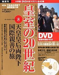 DVDマガジン 皇室の20世紀~天皇皇后両陛下 国際親善の旅~