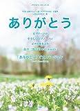 ピアノ&コーラスピース ありがとう NHK連続テレビ小説「ゲゲゲの女房」主題歌 いきものがかり 歌