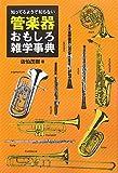知ってるようで知らない 管楽器おもしろ雑学事典 佐伯茂樹著