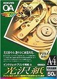 KOKUYO インクジェットプリンタ用紙(光沢紙) A4 50枚 KJ-G1210N
