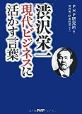 渋沢栄一 現代ビジネスに活かす言葉
