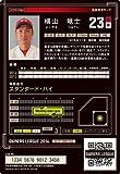 オーナーズリーグ2014 01 OL17 099 広島東洋カープ/横山竜士 スタンダード・ハイ BS
