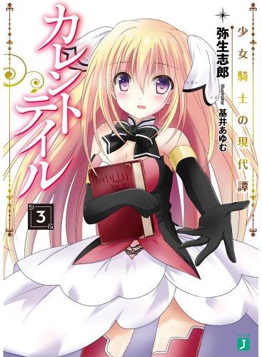 カレントテイル3 少女騎士の現代譚 (MF文庫J)