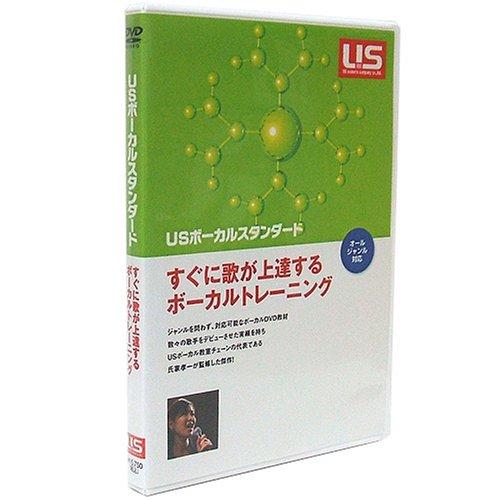 USボーカルスタンダード すぐに歌が上達するボイストレーニング [DVD]