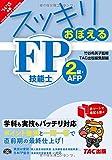 スッキリおぼえる FP技能士2級・AFP 2014-2015年 (スッキリわかるシリーズ)