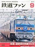 鉄道ファン 2010年 09月号 [雑誌]