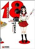 18倫 3 (ヤングチャンピオンコミックス)